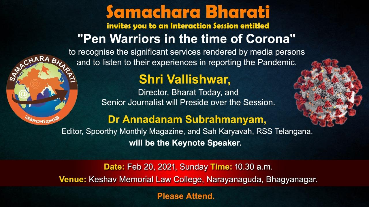 Samachara Bharati Cultural Association